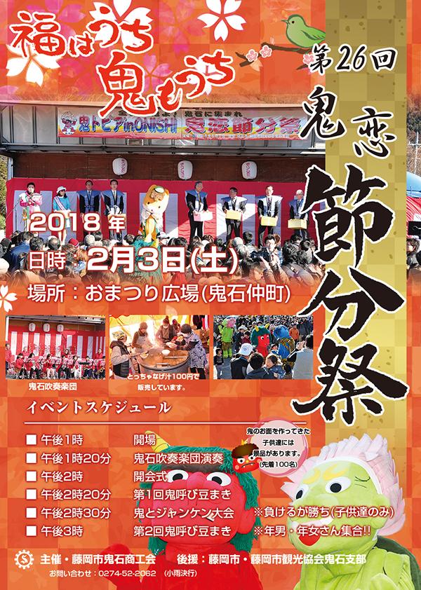 鬼恋節分祭2018